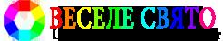 Веселе Свято — Организация и проведение праздников Киев, Event агентство, тимбилдинг, организация корпоративов Киев, организация свадьбы, организация корпоративных праздников, ивент агентство Киев